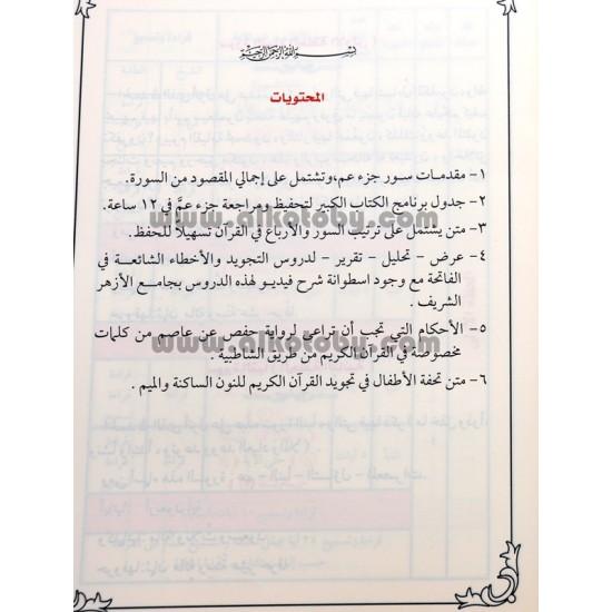 الكتاب الكبير لتحفيظ كلام رب العالمين