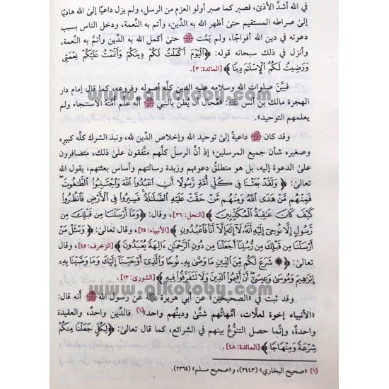 أصول الإيمان في ضوء الكتاب والسنة