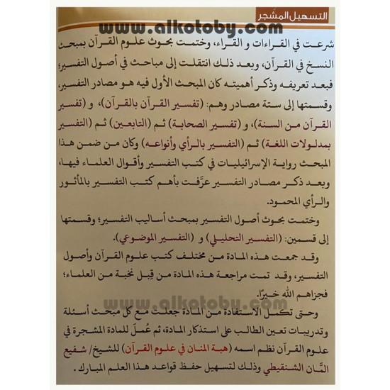 التسهيل المشجر لعلوم القرآن وأصول التفسير