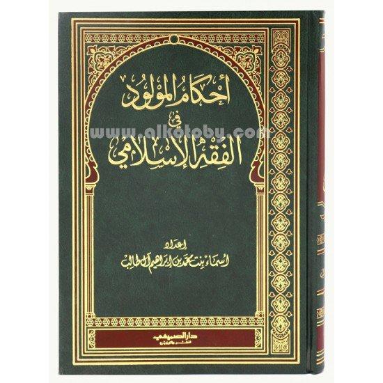 أحكام المولود في الفقه الإسلامي