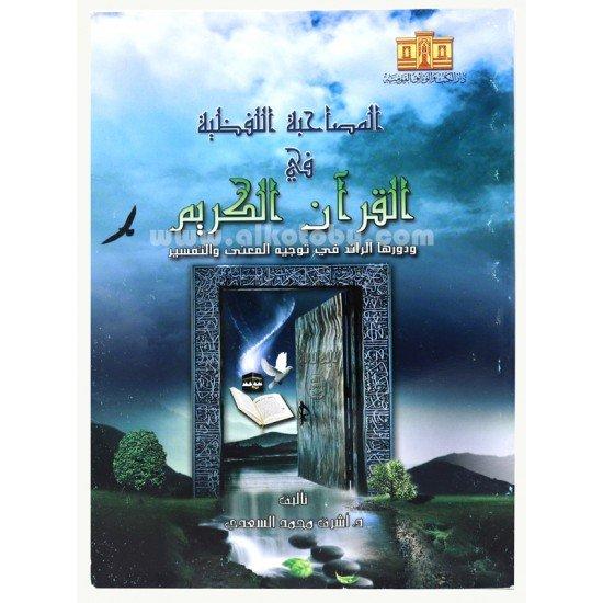 المصاحبة اللفظية في القرآن الكريم