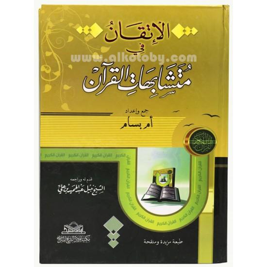 الإتقان في متشابهات القرآن