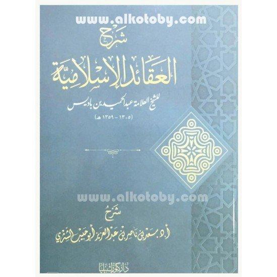شرح العقائد الإسلامية