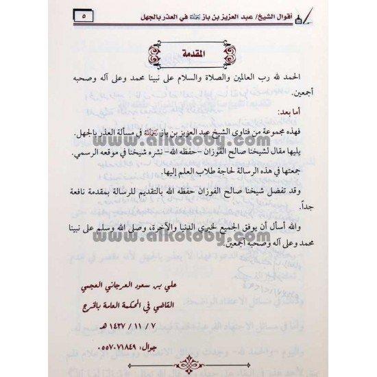 أقوال الشيخ عبدالعزيز بن باز في العذر بالجهل