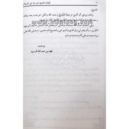 أقوال سماحة الشيخ عبدالعزيز بن باز فى الرجال