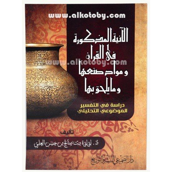 الآنية المذكورة في القرآن ومواد صنعها وما يلحق بها