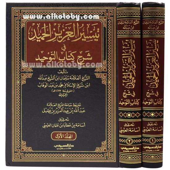تيسير العزيز الحميد في شرح كتاب التوحيد 2/1