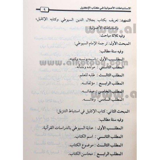 الاستنباطات الأصولية في كتاب الإكليل للسيوطي