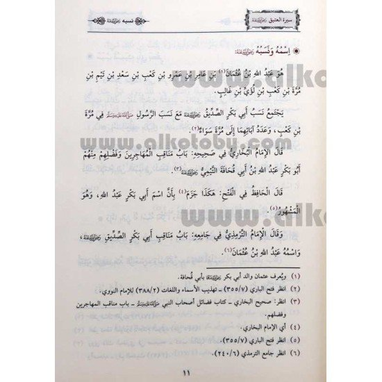 سيرة العتيق دراسة محققة لسيرة خليفة النبي صلى الله عليه وسلم أبي بكر الصديق